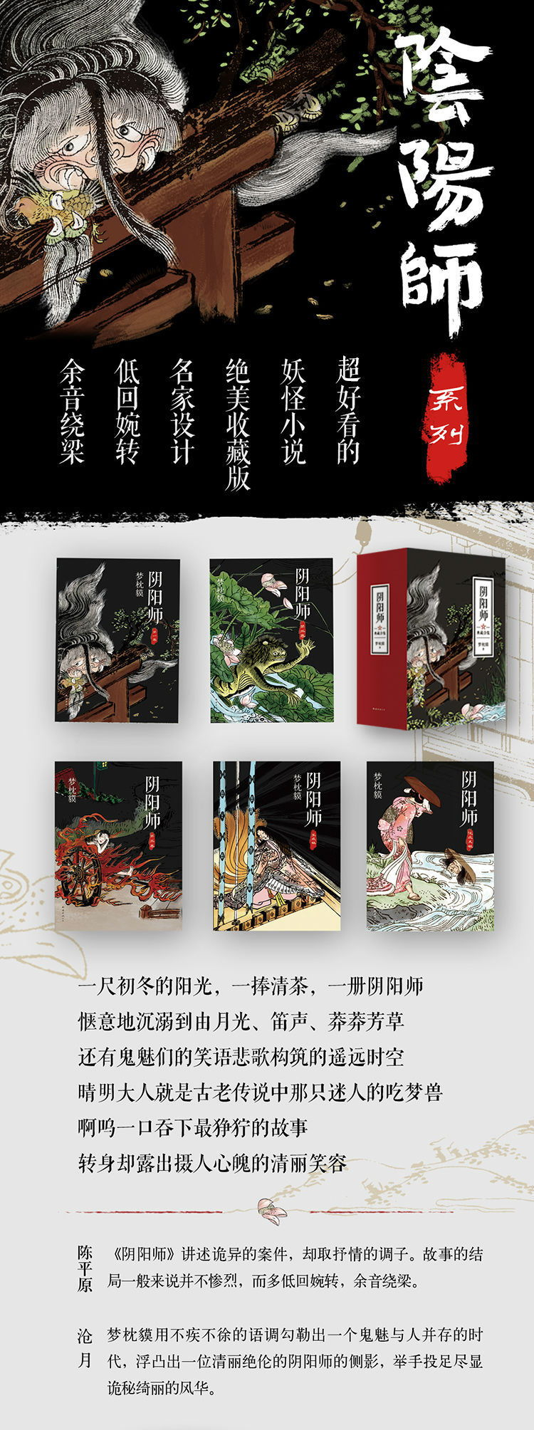 陰陽師典蔵合集(全5册)