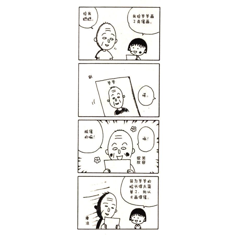 全新手絵四格漫画桜桃小丸子1-13 全13冊セット(ちびまるこちゃん)