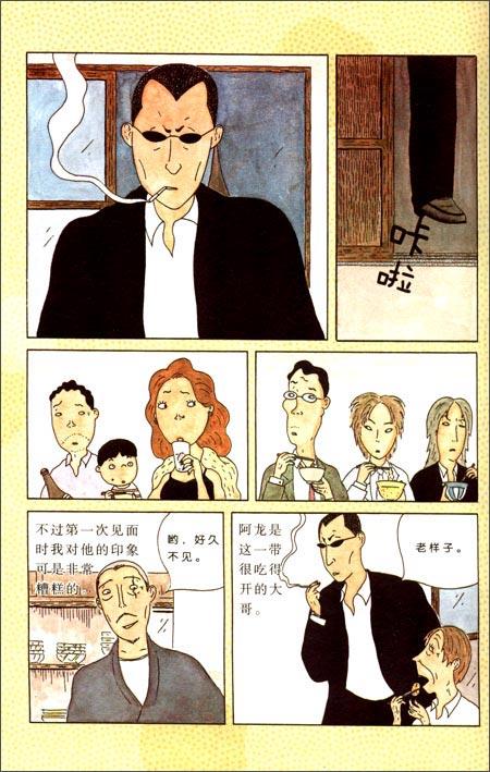 深夜食堂(1-4)(全4冊)