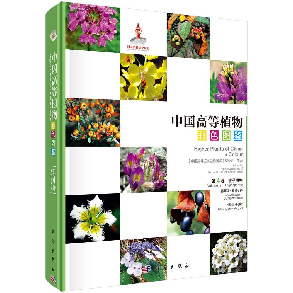 中国高等植物彩色図鑑(全9冊)