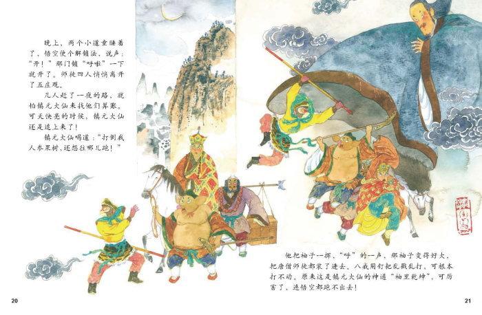 絵本中華故事西遊記之孫悟空3 三打白骨精