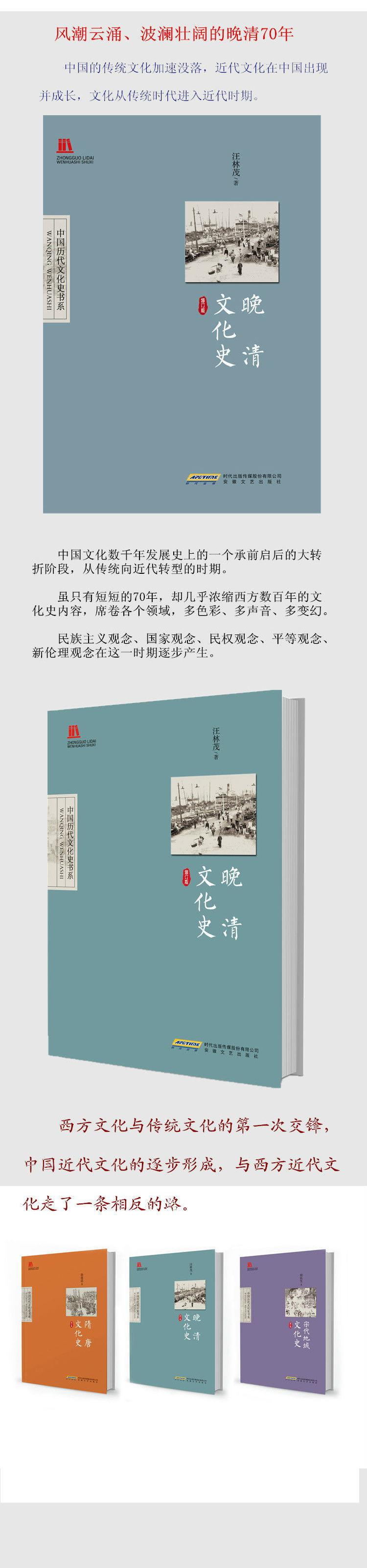 晚清清文化史(修訂版)-中国歴代文化史書系