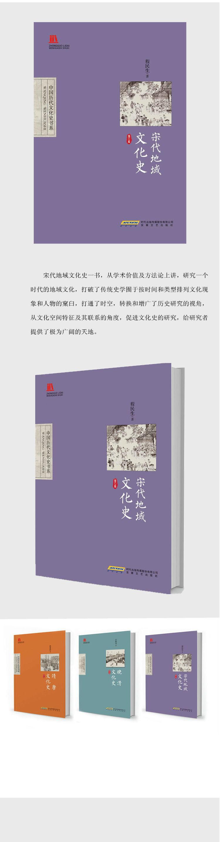 宋代地域文化史(修訂版)-中国歴代文化史書系