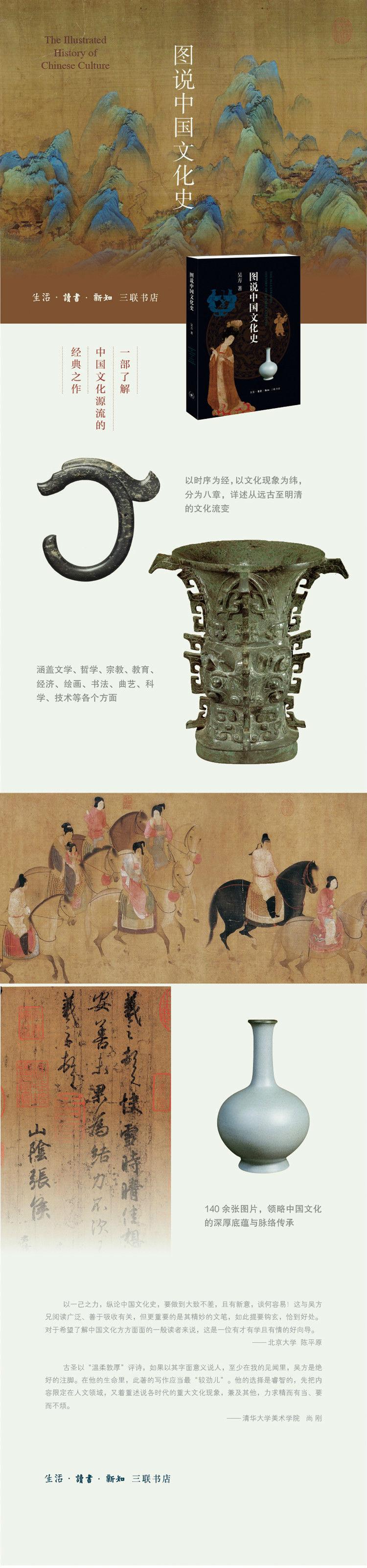 図説中国文化史
