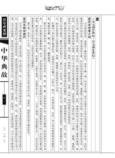 線装蔵書館 中華典故(全4冊)