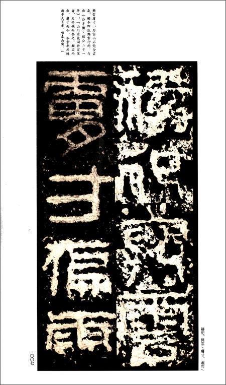 祀三公山碑 -中国碑帖名品