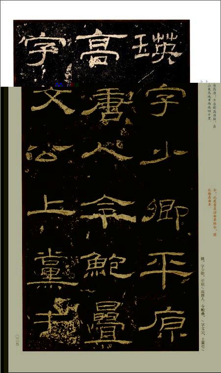 乙瑛碑 -中国碑帖名品