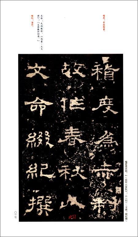 史晨碑-中国碑帖名品