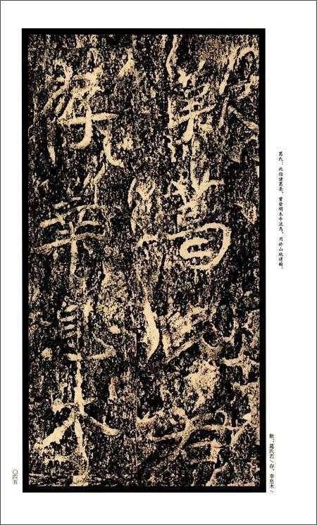 石門銘-中国碑帖名品