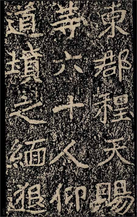 -中国碑帖名品