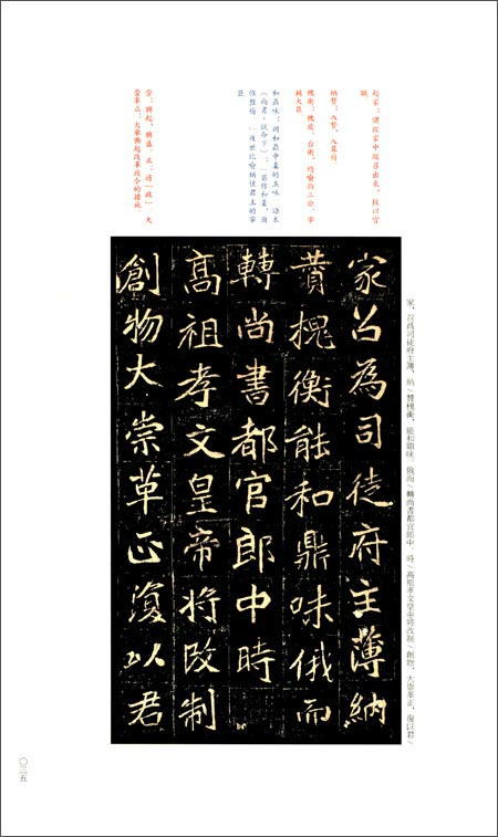 北魏墓志名品(一)--中国碑帖名品