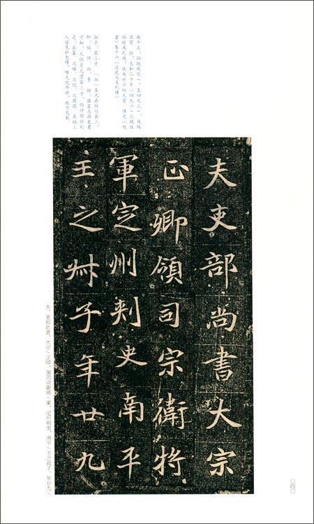 中国碑帖名品-北魏墓志名品(一) -中国碑帖名品