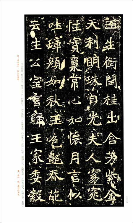 中国碑帖名品-北魏墓志名品(一)