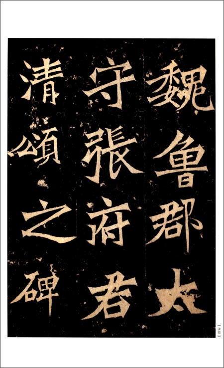 張猛龍碑--中国碑帖名品