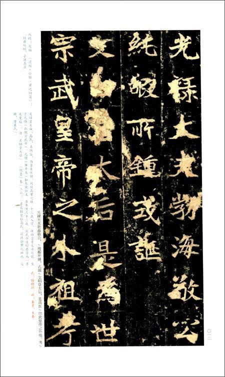 高貞碑-中国碑帖名品