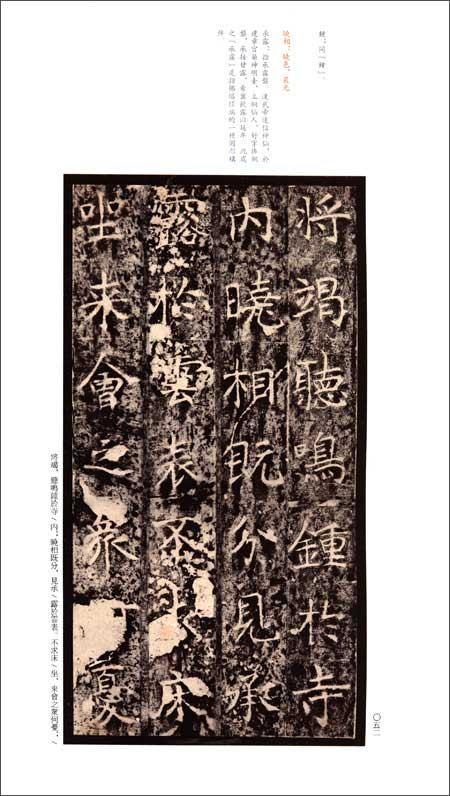 龍蔵寺碑-中国碑帖名品
