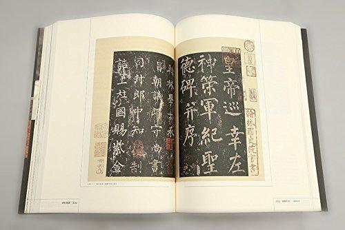 碑帖鑑蔵(修訂版)