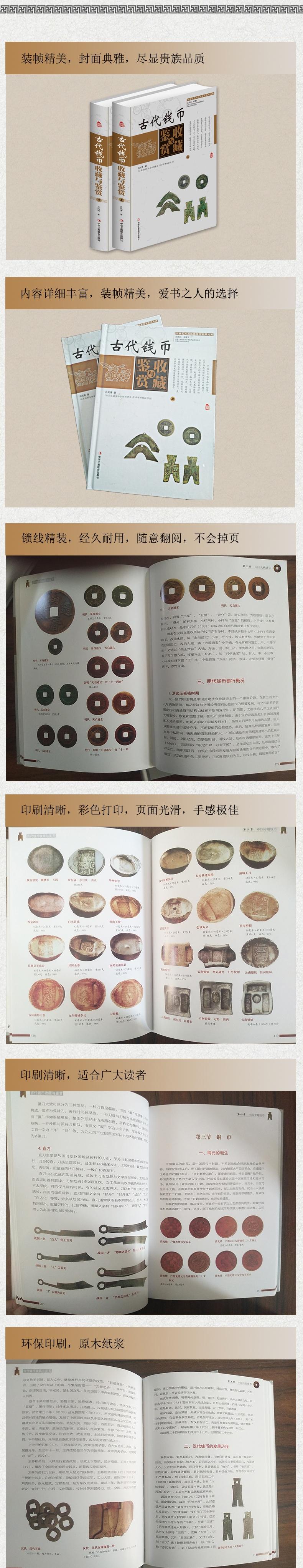古代銭幣收蔵与鑑賞-中国芸術品收蔵与鑑賞実用大典(全2册)