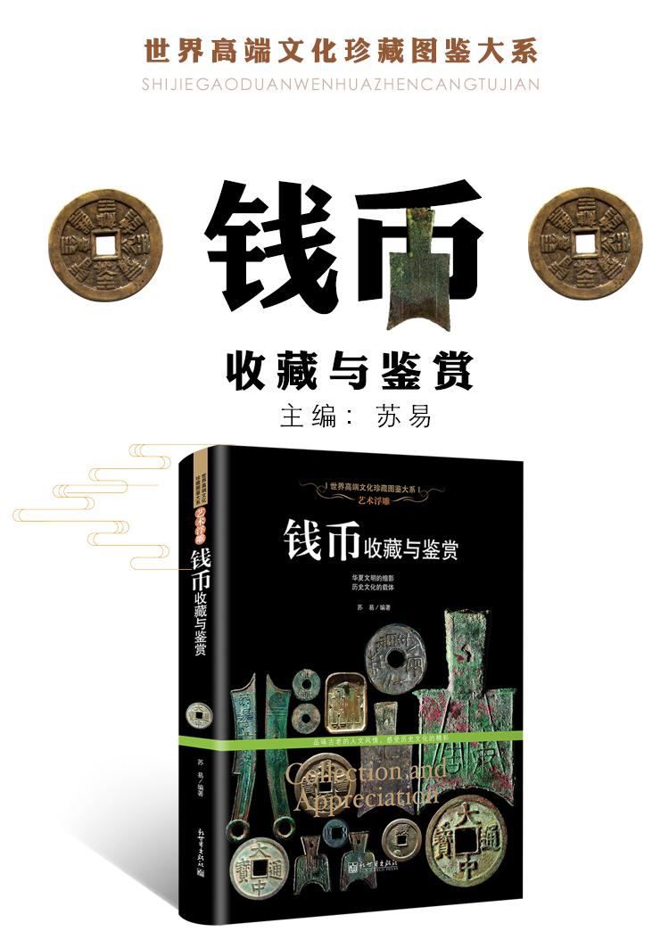 銭幣収蔵与鑑賞-世界高端文化珍蔵図鑑大系 芸術浮雕