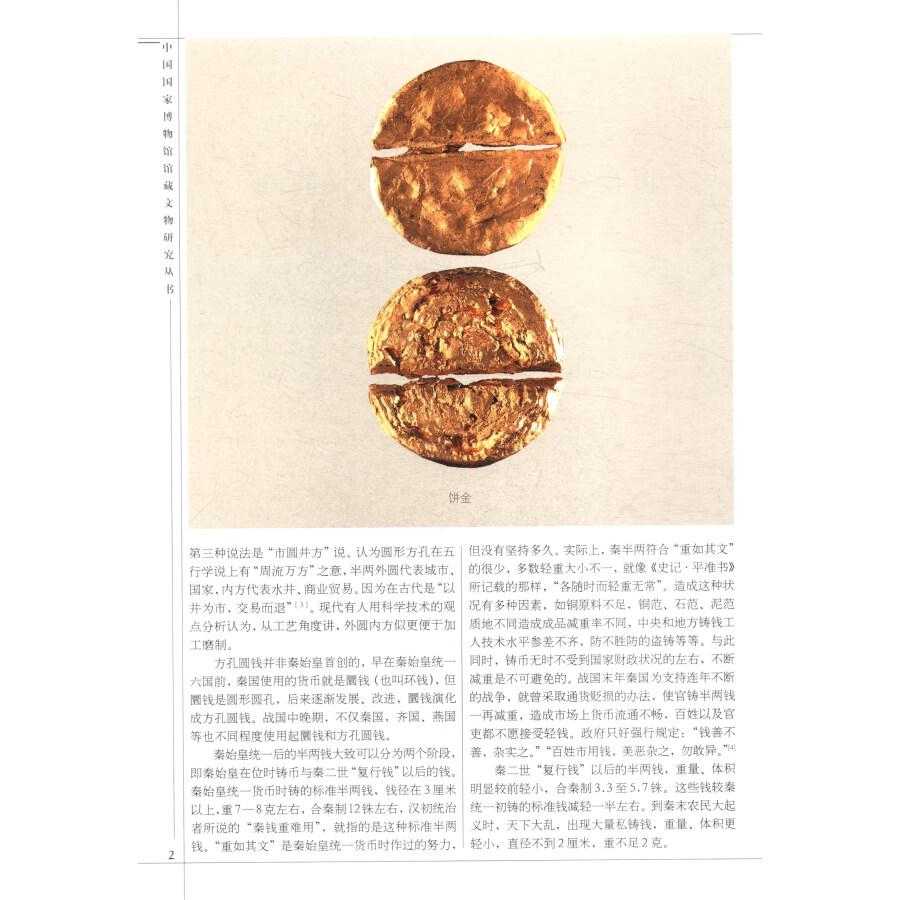 中国国家博物館館蔵文物研究叢書-銭幣卷(秦-五代)
