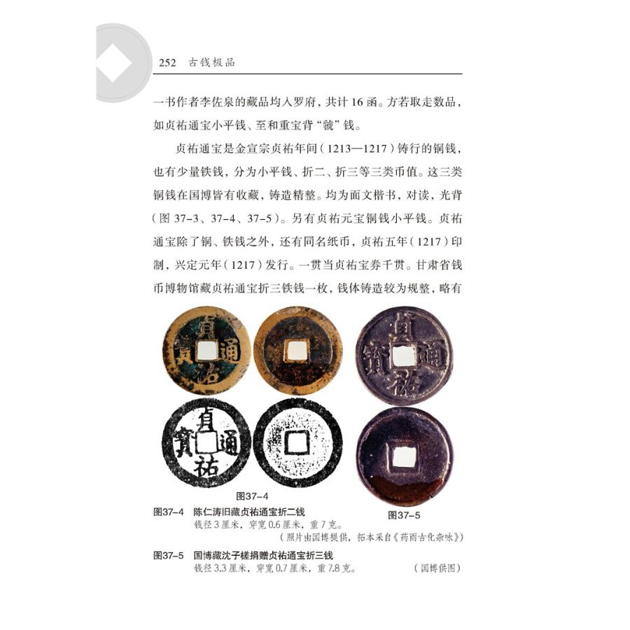 古銭極品-中国銭幣叢書乙叢書種本之八