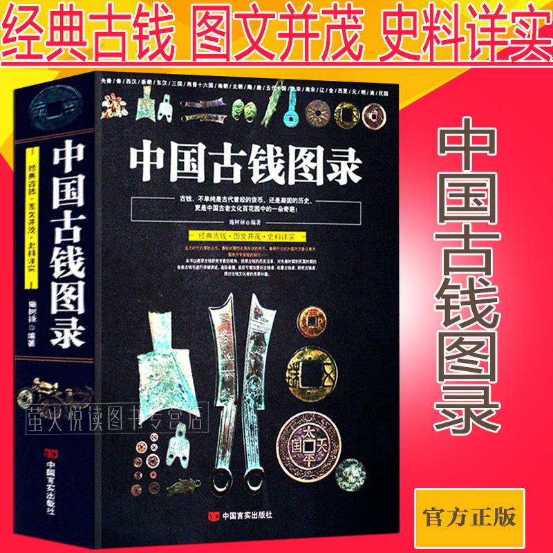 中国古銭図録