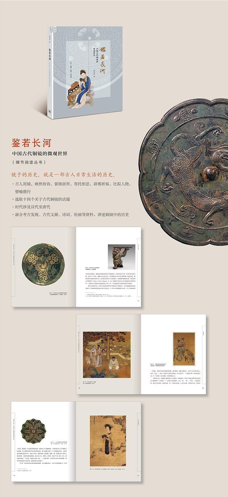 鑑若長河-中国古代銅鏡的微観世界