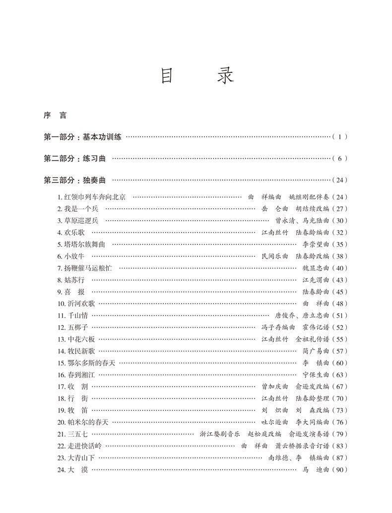 唐俊喬笛子教学筆記