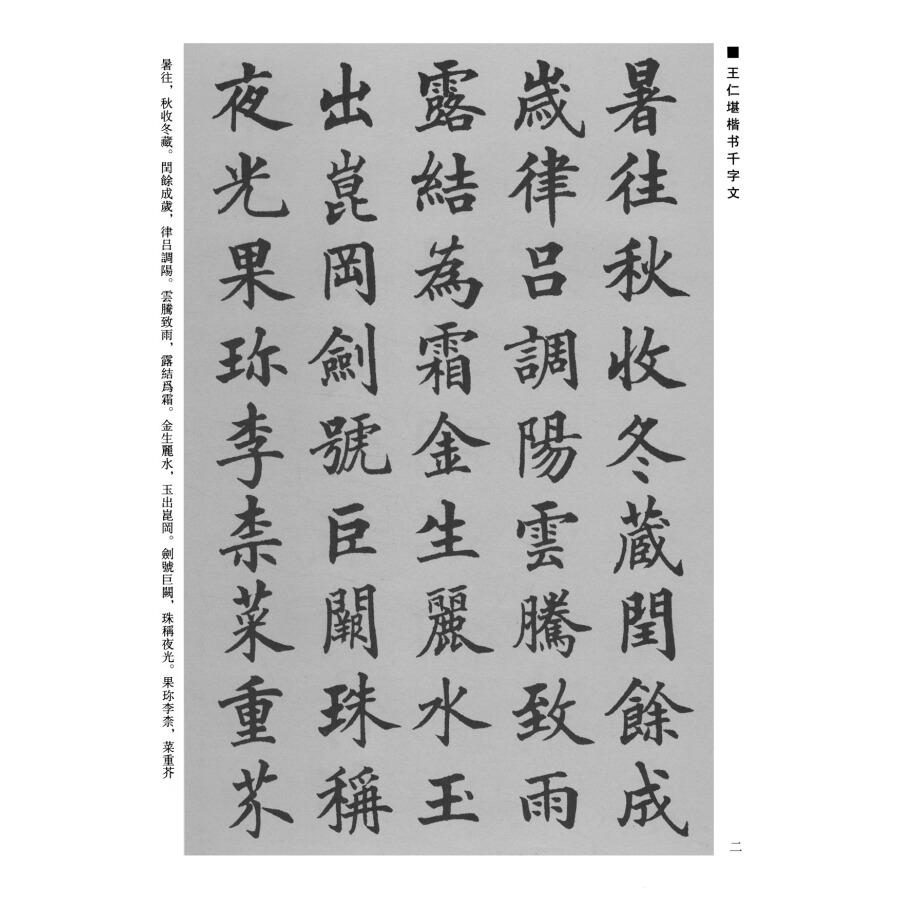 王仁堪楷書千字文-中国経典書画叢書