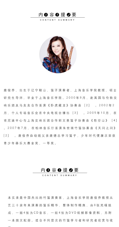 笛舞天籟 楽道金石-唐俊喬演奏教学実録(CD4枚+DVD4枚)(附図文配册)