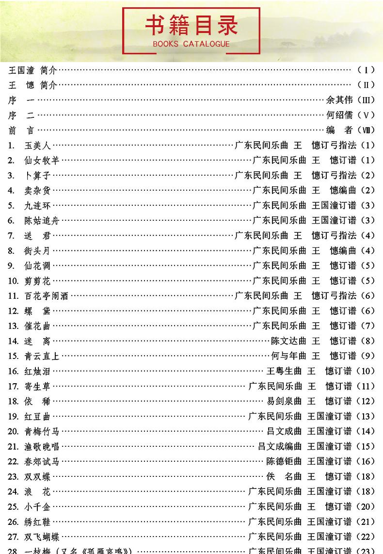 二胡経典名曲選-广東音楽篇