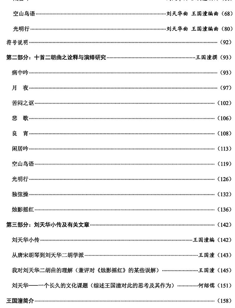 劉天華二胡曲:王国潼演奏譜及其詮釈与演繹研究(附CD)