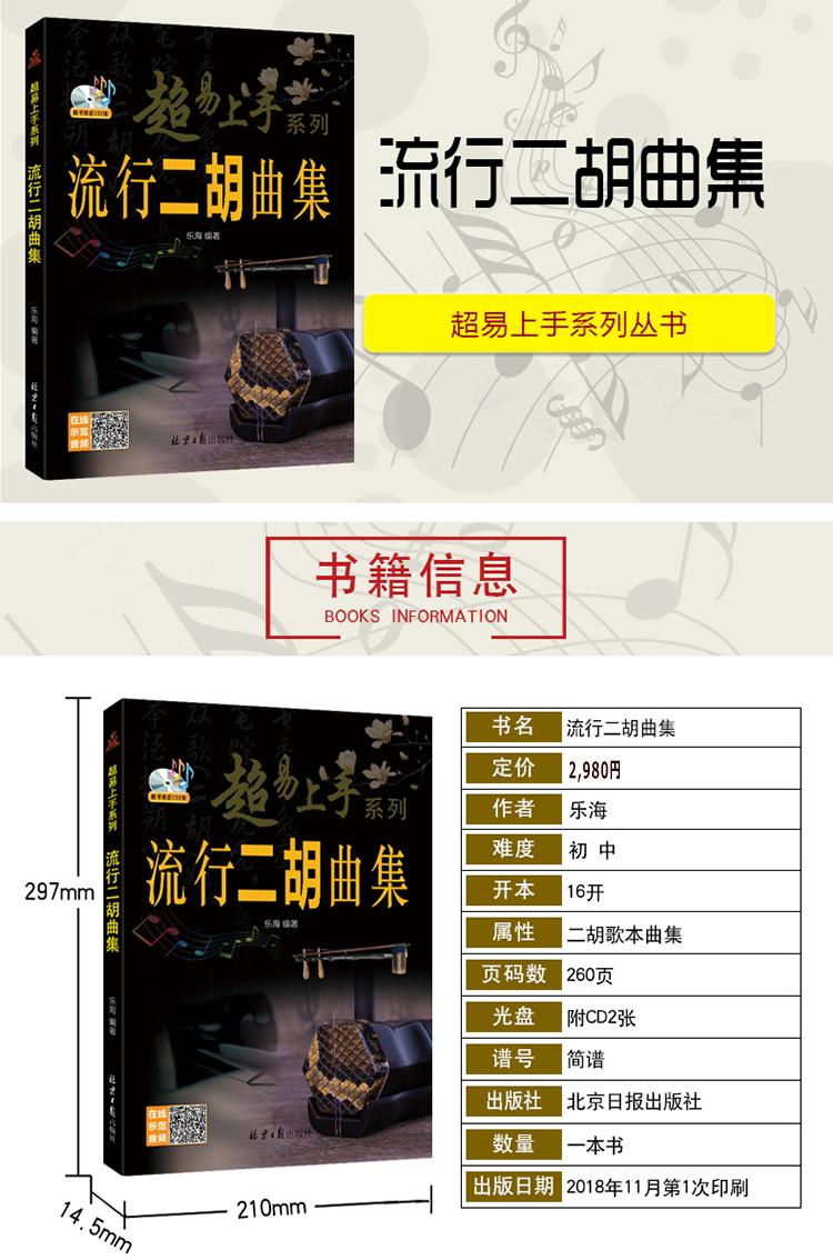 流行二胡曲集(附CD)-超易上手系列