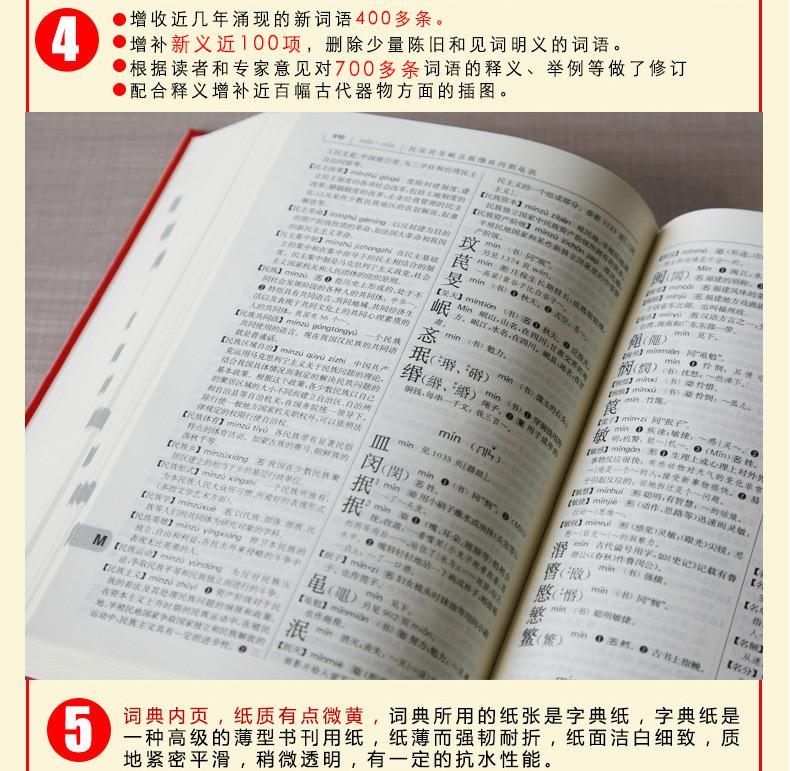 現代漢語詞典(第7版)
