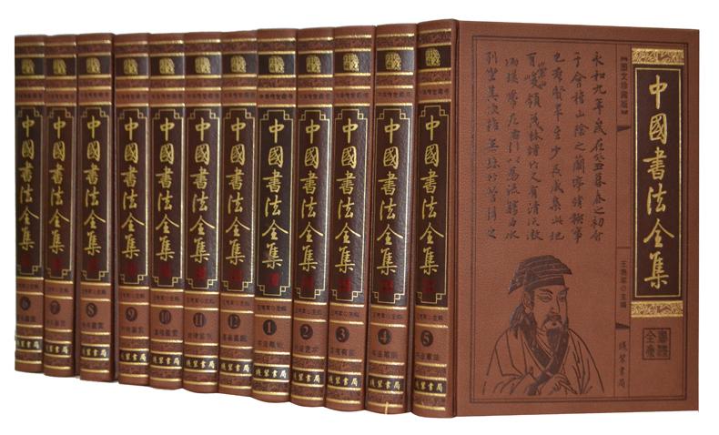 中国書法全集(精装全12册)