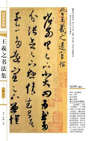 王羲之書法集(彩図版)(全4册)