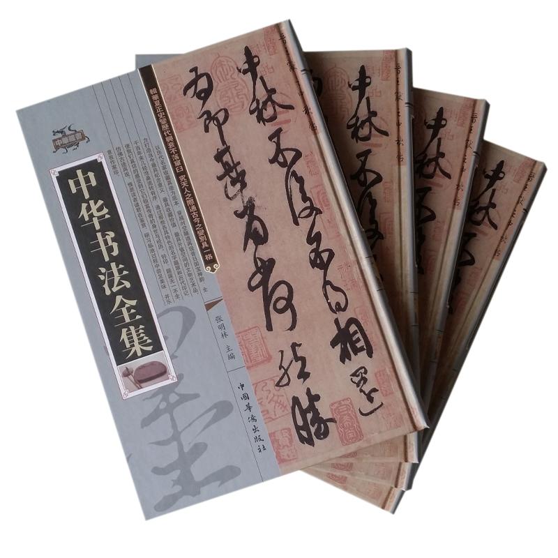 中華書法全集(精装全4册)