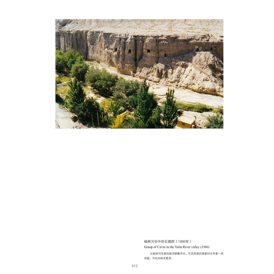中国石窟芸術 楡林窟