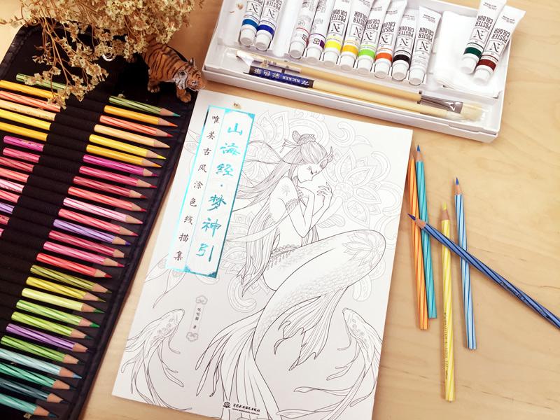 山海経 夢神引-唯美古風塗色線描集