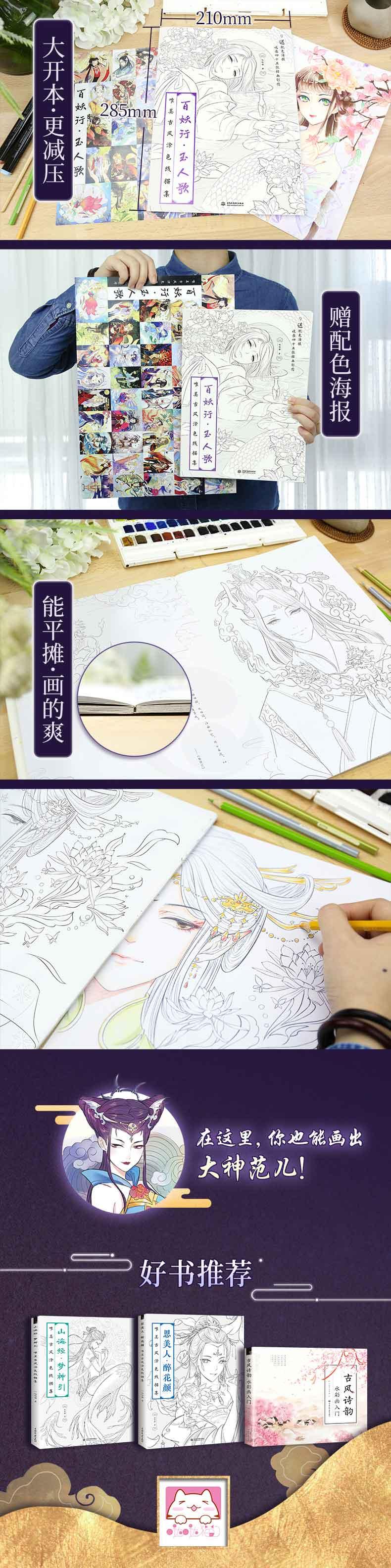 百妖行 玉人歌-唯美古風塗色線描集