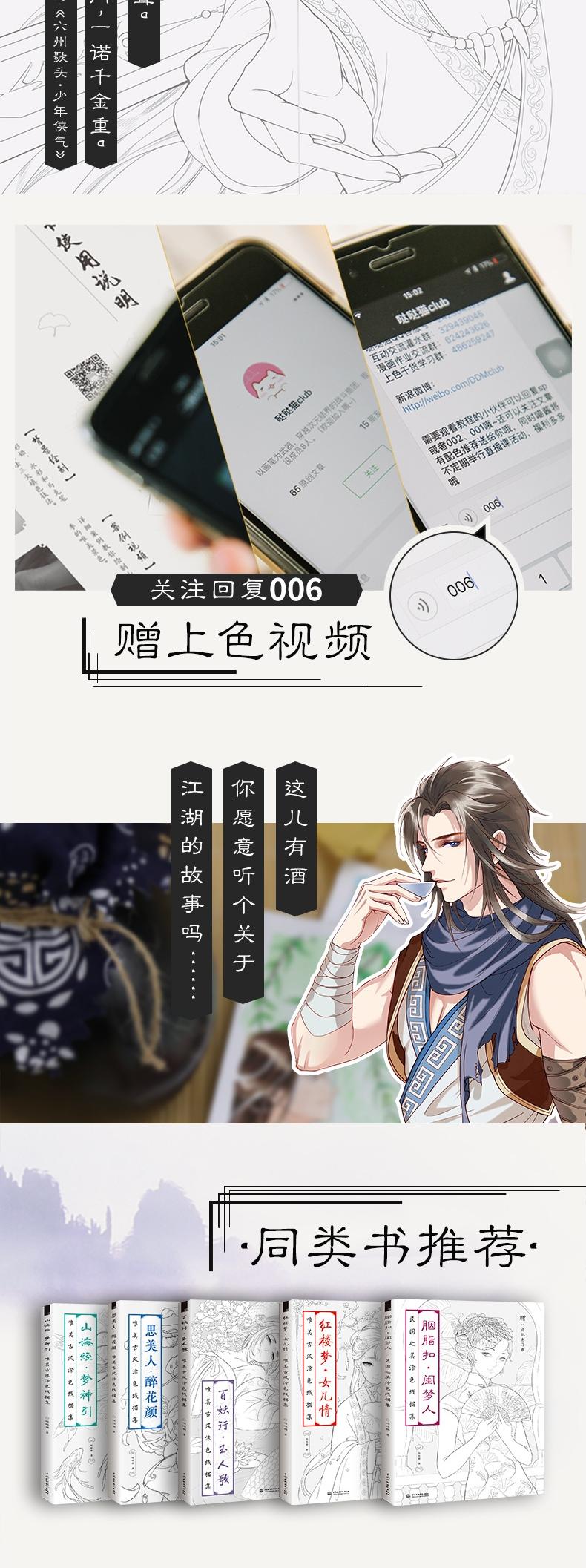 酔江湖 侠客行-唯美古風塗色線描集