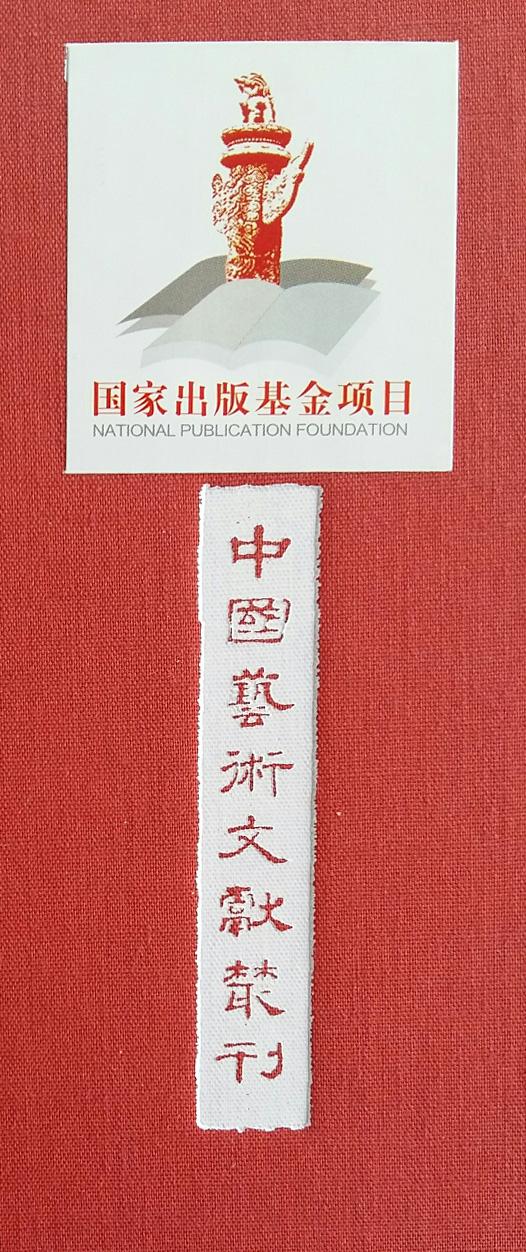 中国芸術文献叢刊