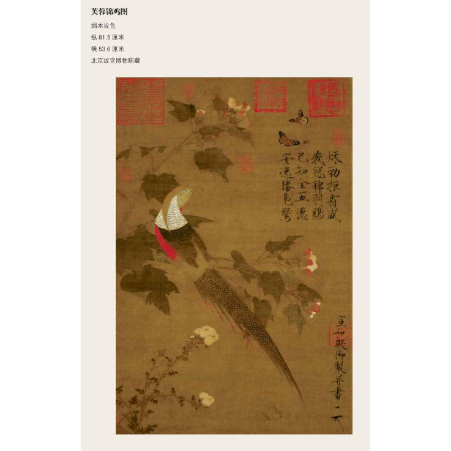 宋徽宗書画精品集 /JCCBOOKS