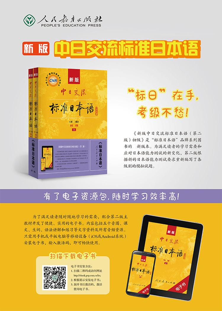 新版中日交流標准日本語