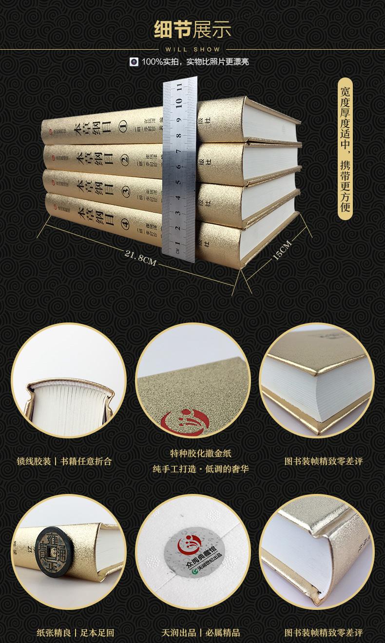 本草綱目-衆閲典蔵館(全4册)