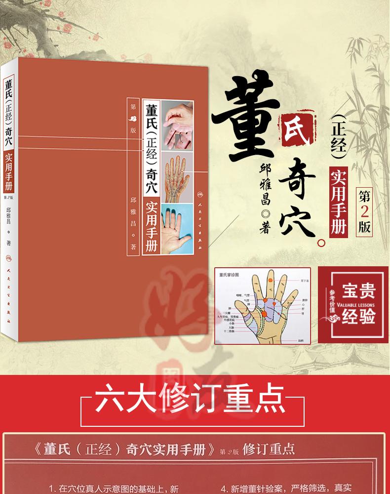 董氏(正経)奇穴実用手册(第2版)